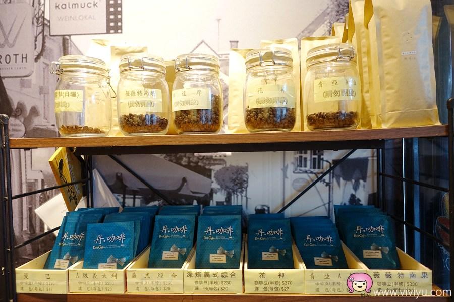 丹咖啡,南崁咖啡,桃園咖啡,桃園美食,蘆竹咖啡,銅板咖啡,銅板美食 @VIVIYU小世界