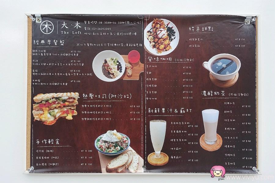 [林口美食]大.木 The Loft.輕食.早午餐~近麗林國小~可外帶、外送餐點和飲料 @VIVIYU小世界