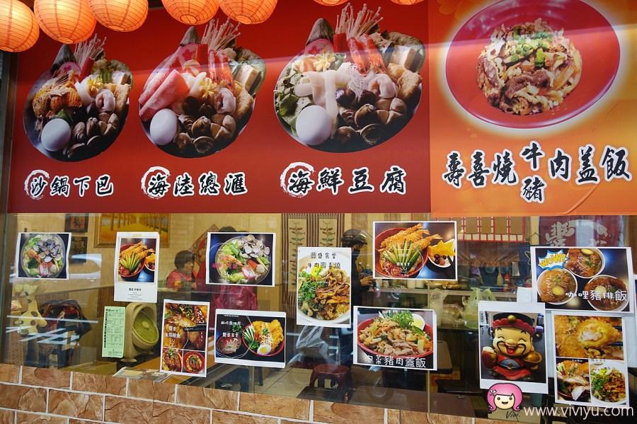 八德小火鍋,八德美食,平價美食,桃園美食,豐盛小火鍋,豐盛食堂,豬排丼 @VIVIYU小世界