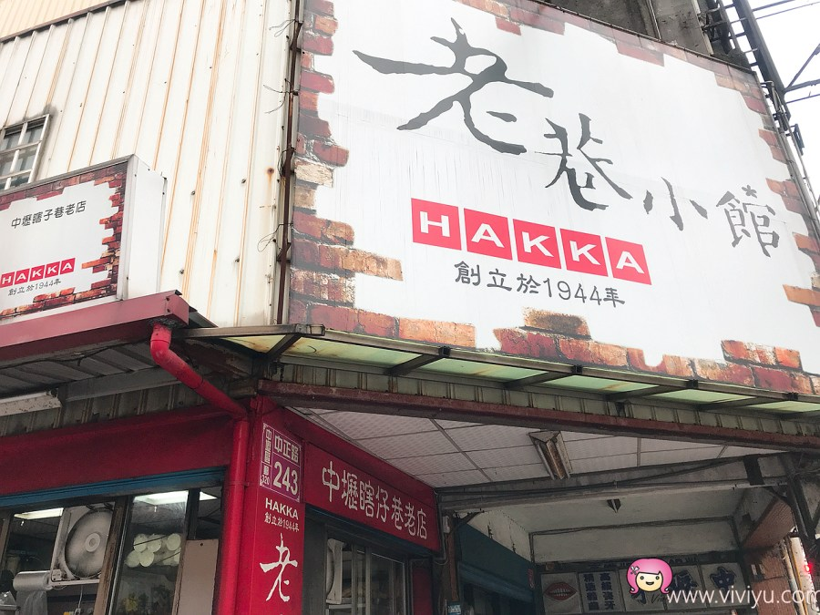 [中壢美食]老巷小館~創立於1944年瞎子巷老店.銅板美食台式小吃 @VIVIYU小世界
