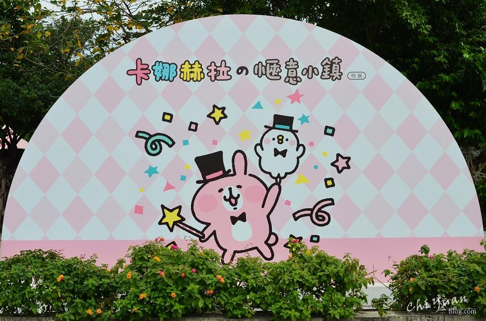 卡娜赫拉的愜意小鎮特展03.JPG