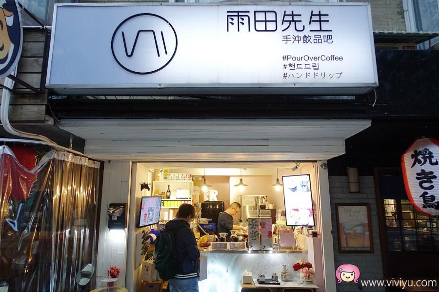 [台北美食]雨田先生手沖飲品吧~部長鮮奶茶報到.療癒系超萌柴犬鮮奶茶 @VIVIYU小世界