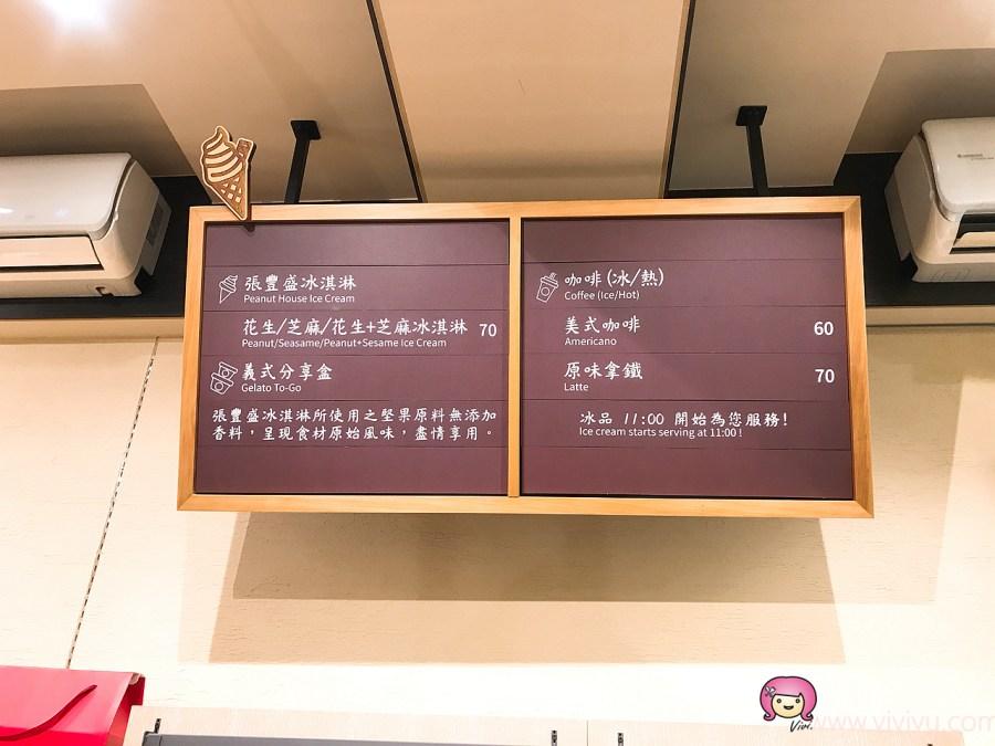中壢美食,冰淇淋,張豐盛,張豐盛商行,桃園美食,花生之家,花生冰淇淋 @VIVIYU小世界