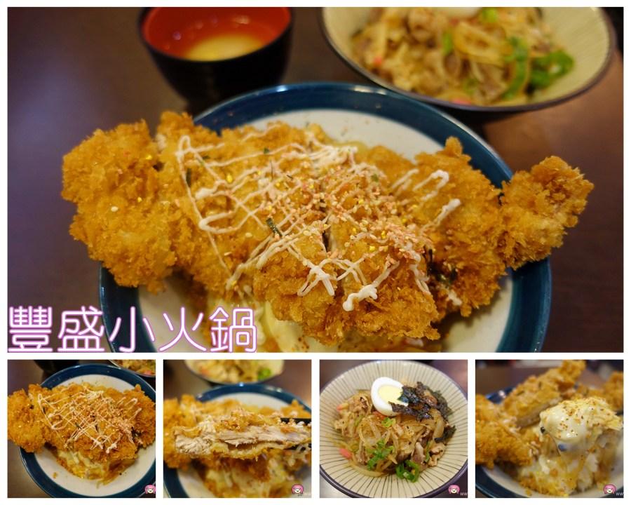 (關門大吉)[桃園美食]豐盛小火鍋.豐盛食堂~家庭式日式餐點.個人小火鍋.百元平價餐 @VIVIYU小世界