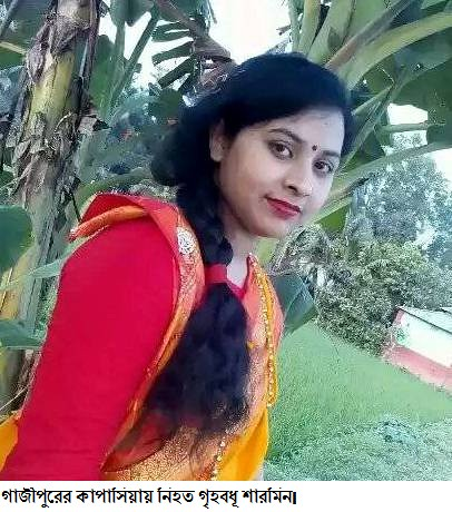 Gazipur-(4)- 17 January 2018-House Wife Body Recovered In KPS