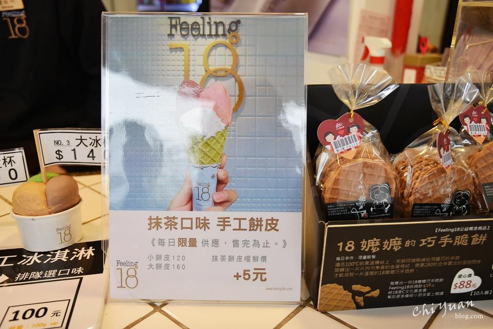 Feeling18義式手工冰淇淋12.JPG