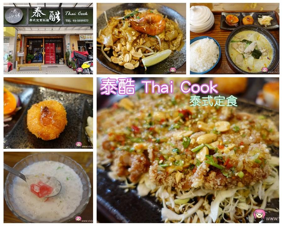 中正藝文特區,桃園泰式料理,桃園美食,泰式料理定食,泰酷 @VIVIYU小世界