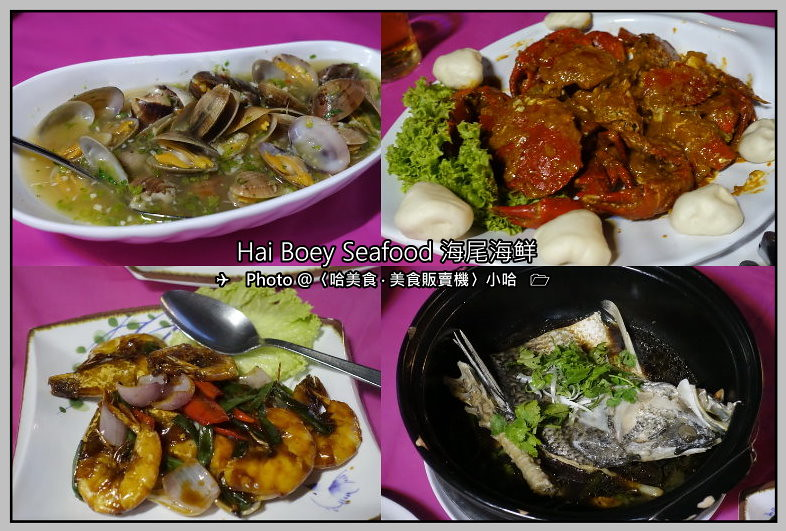 [馬來西亞] 檳城3-5‧海尾海鮮Hai Boey Seafood‧美味海鮮海邊餐廳‧ @ 哈美食‧美食販賣機~請投幣! Gourmet Vending ...