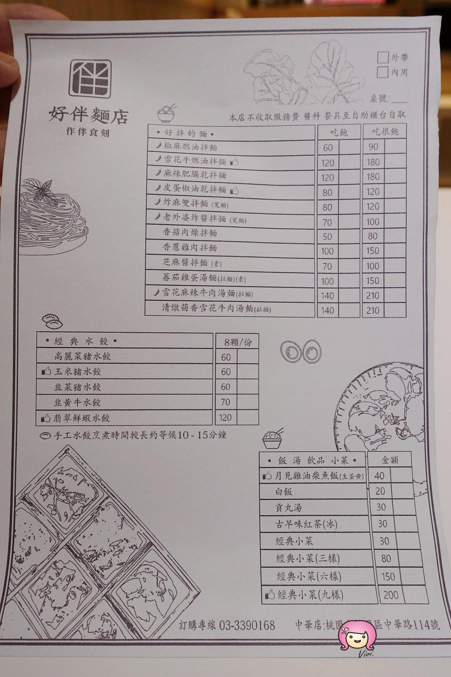 九宮格小菜,好伴麵店,旅人咖啡,桃園火車站,桃園火車站美食,桃園美食,桃園麵食 @VIVIYU小世界