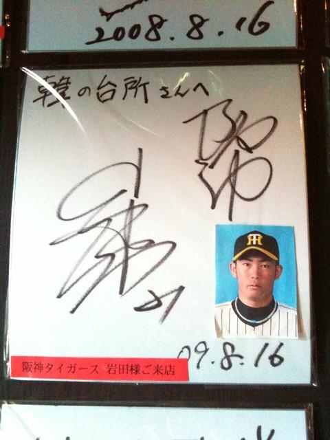 阪神 岩田稔選手のサイン