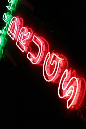 Goolrick's Pharmacy neon, Fredricksburg, VA. Copyright Jen Baker/Liberty Images; all rights reserved.