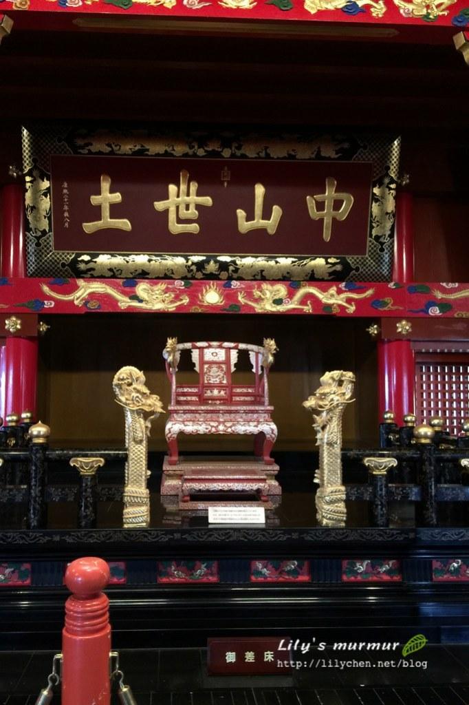 圖說:琉球國王的龍椅,後方匾額是清朝康熙所贈。