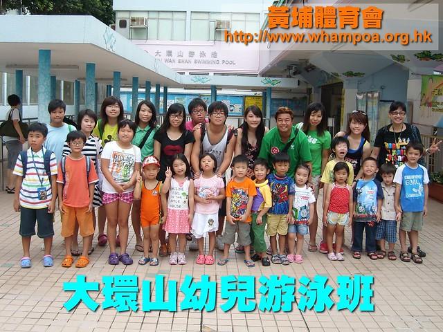 20100620-taiwanshan-infant-swim