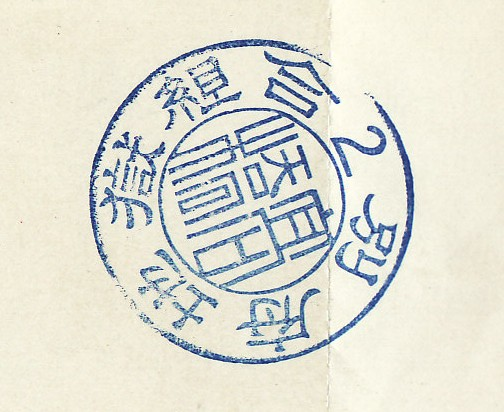 Admission Stamp