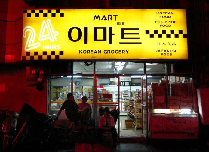 Korean grocery/ mini mart