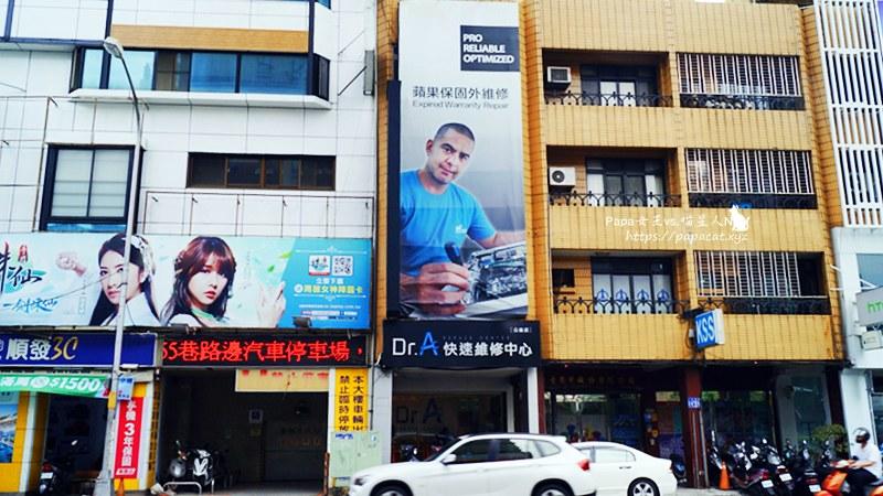 台中 iphone 快速維修中心