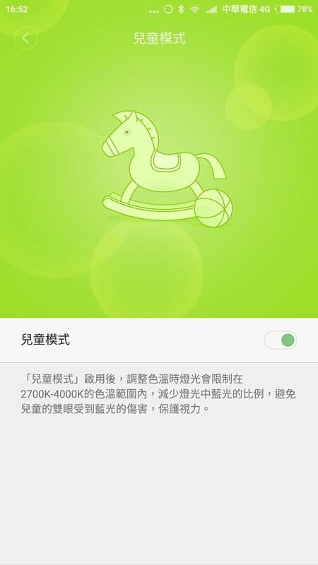 Screenshot_2017-05-16-16-52-17-453_com.xiaomi.smarthome