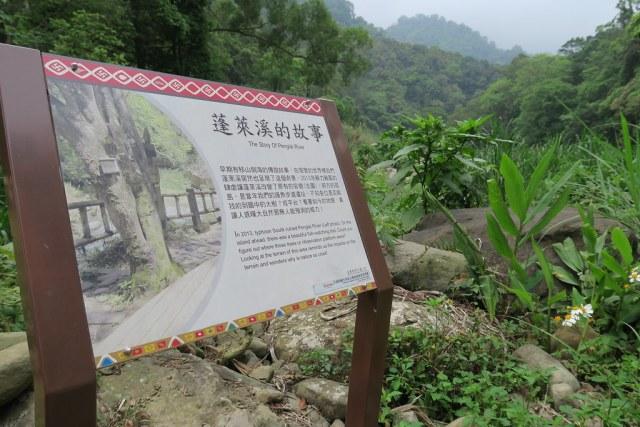 南庄之旅 (15)