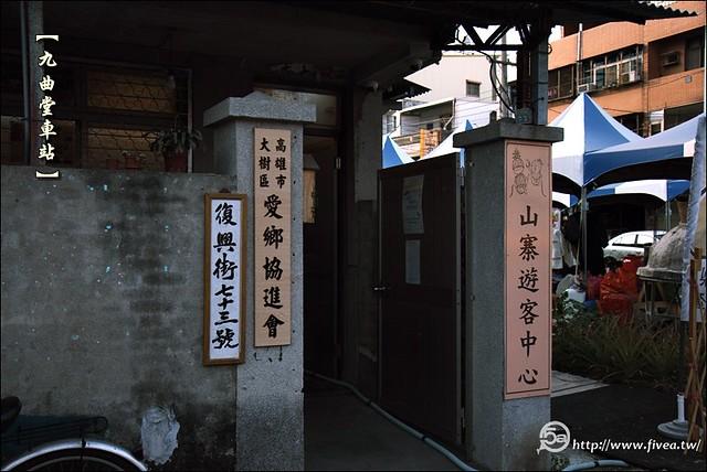 九曲堂車站