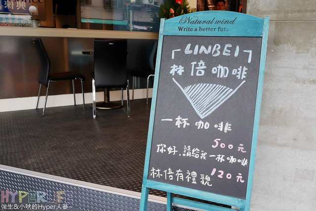 Lin Bei 林倍咖啡 (2)