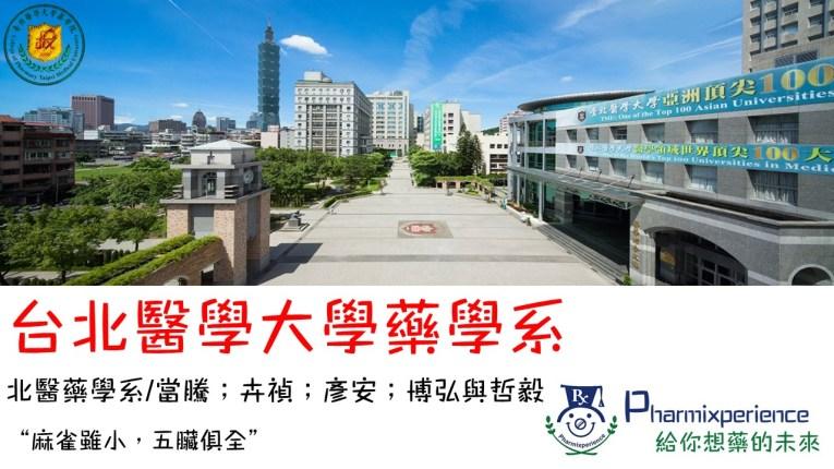 台北醫學大學藥學系