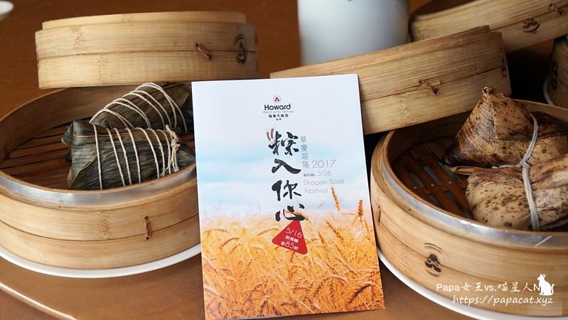 福華大飯店-粽子禮盒