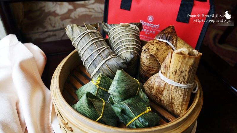 福華大飯店 粽子禮盒