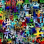 Chinese_symbol_wallpaper_by_DevinTehArtist