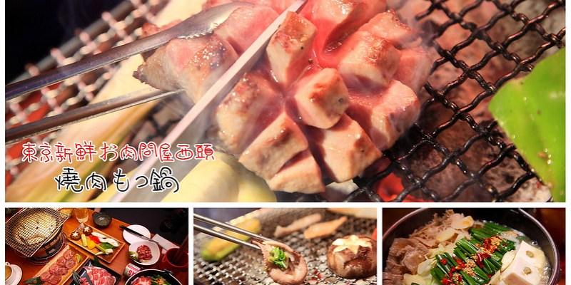 [台北中山]如牡丹綻放精品切牛舌,道地博多白味增牛腸鍋!燒肉もつ鍋東京新鮮お肉問屋西頭