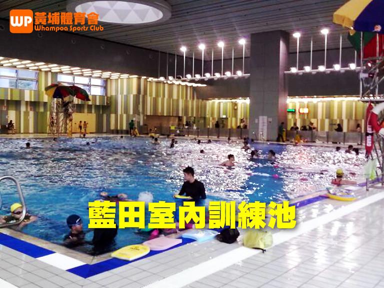 藍田游泳池 室內訓練池