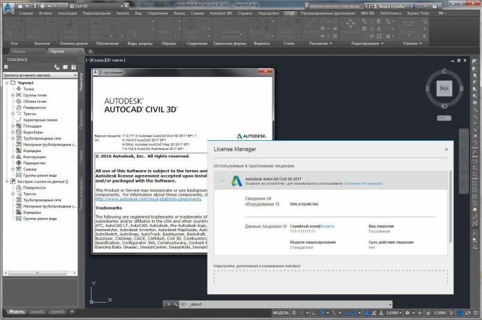 Interface of Autodesk AutoCAD Civil 3D 2017 SP1.1 64bit full license