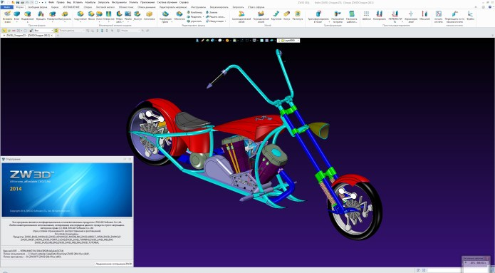 DESIGN WITH ZWSOFT ZW3D 2014 32BIT 64BIT