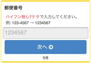 170608 ポイントタウン会員登録手順7