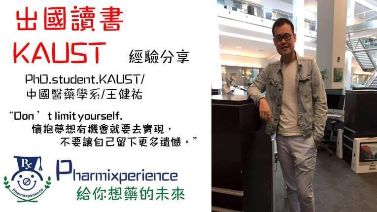 出國讀書KAUST-王健祐