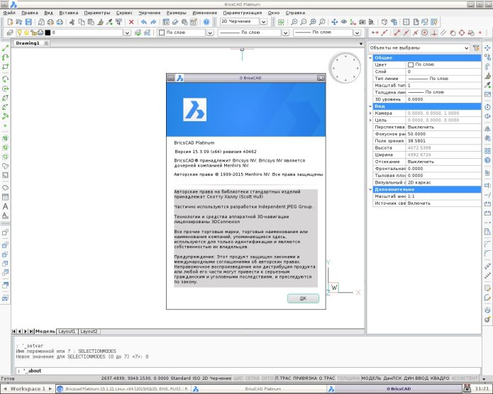 Design with Bricscad Platinum 15.3.09 Linux x64