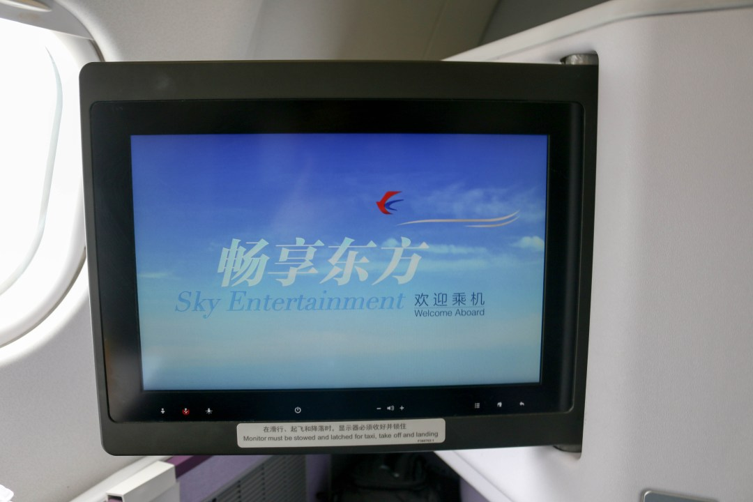 Sky entertainment - China Eastern's in flight entertainment system