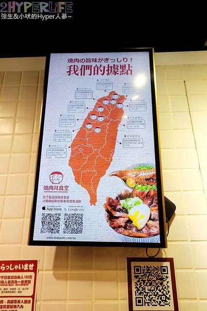 滿燒肉丼食堂 (10)