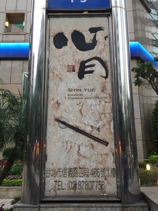 20170520_心月懷食料理 (243)