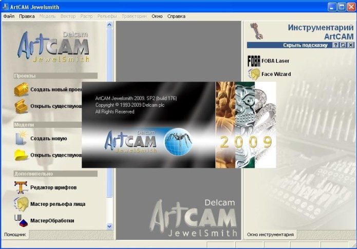 working with ArtCAM 2009 SP2 full