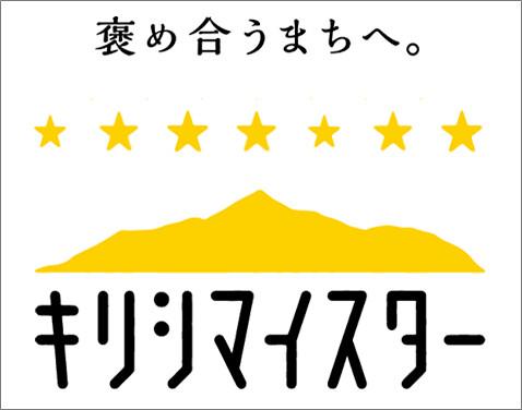 170625 キリシマイスター認定制度