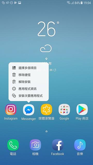 Screenshot_20170704-190434