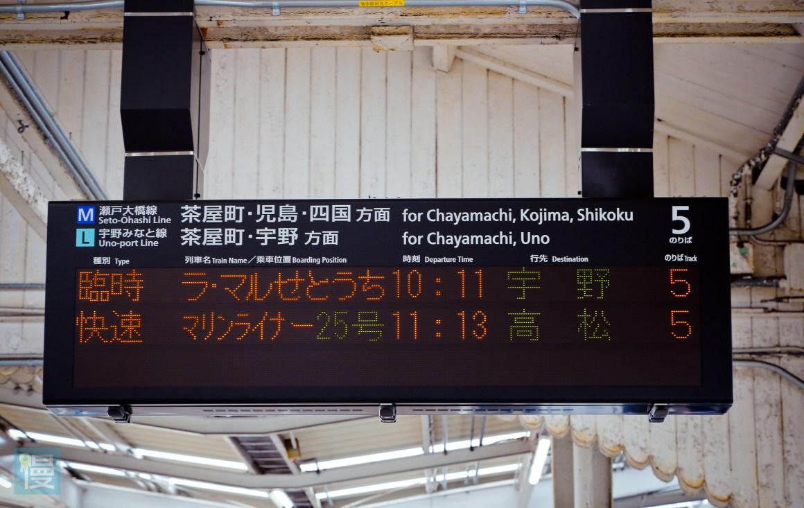 岡山出發文青藝術風的JR觀光列車 2016-353