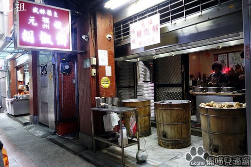 元祖福州胡椒餅