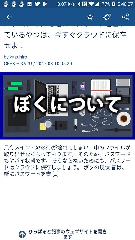 Screenshot_20170810-054037