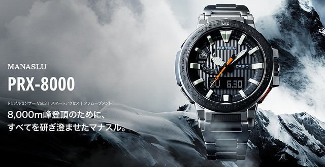 PRX-8000シリーズ【プロトレック最高峰】_-_PRO_TREK_–_腕時計_-_CASIO