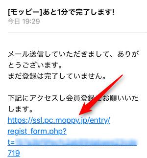 170927 モッピー新規会員登録手順2