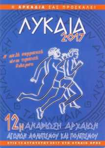LYKAIA2017 ver2