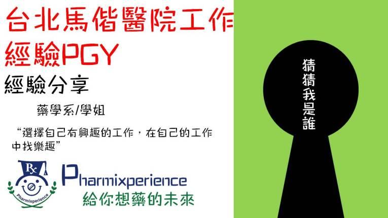 台北馬偕醫院PGY-經驗分享-Pharmixperience
