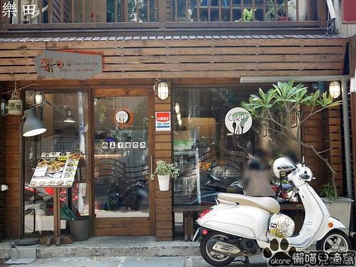 樂田咖哩廚房