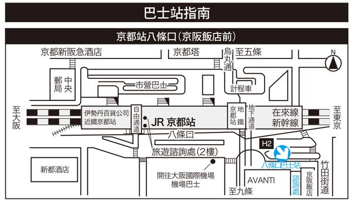 京都車站八條口巴士中心